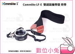 數位小兔【Commlite LF-E 雙鏡頭攜帶環 背帶 SONY EF 卡口鏡頭】攜帶環 背帶 公司貨