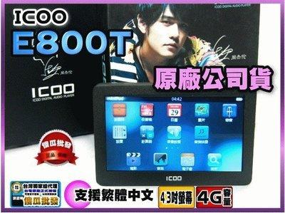 【傻瓜批發】ICOO E800T 4.3吋 4G 觸控 奇美屏 MP5 FM RMVB TTS MP3 錄音 電子書