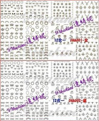 ❤破盤價❤※復古日本風十二合一金屬質感貼紙※DHA款~有金、銀有26款