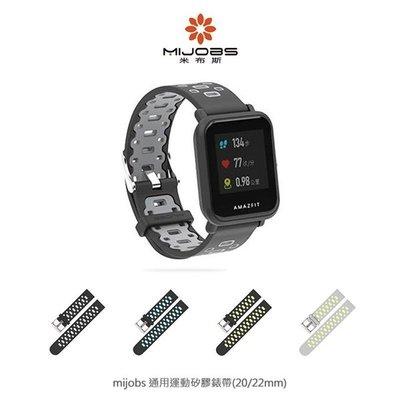 【愛瘋潮】mijobs 通用運動矽膠錶帶(22mm) 矽膠材質,清洗容易