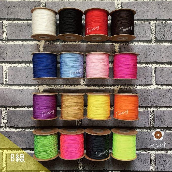 台孟牌 B線 17色 2mm(珠寶線、玉線、手機吊繩、串珠、編織、御守、手工藝、DIY、A線、佛珠、流蘇、中國結、吊牌)