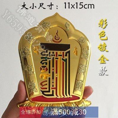 佛教用品 法器 福袋平安辟邪3D彩色鍍金款十相自在立體車貼佛教用品貼紙ABS金屬漆貼-佛道有緣