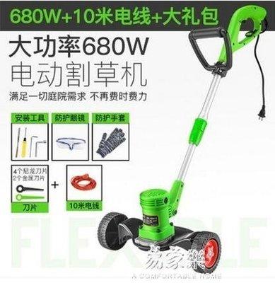 【蘑菇小隊】家用電動割草機打草機小型多功能除草機插電草坪機鋰電充電剪草機-MG78184