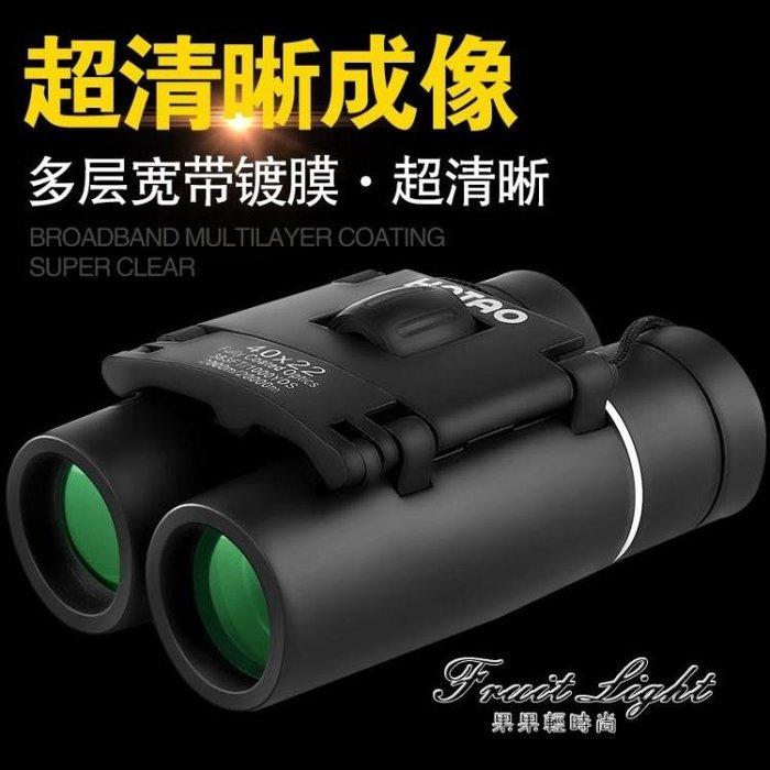 望眼鏡 泓濤雙筒望遠鏡高倍高清微光夜視軍備成人兒童便攜演唱會望眼鏡