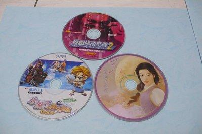 紫色小館70-5--------新仙劍奇俠傳2 +遊戲修改至尊2
