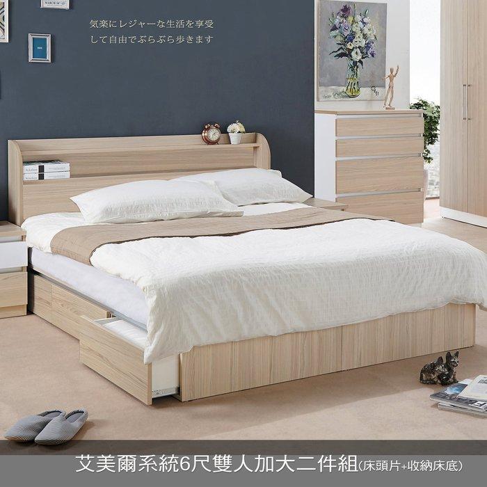 【UHO】艾美爾系統6尺雙人加大二件組(床頭片+收納床底) 免運費 HO18-419-3-6