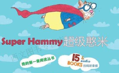英文原版繪本Super Hammy 神奇翰米15冊啟蒙繪本2-3-6歲幼兒早教英語分級讀物閱讀趣味認知生活趣事寶寶睡前故