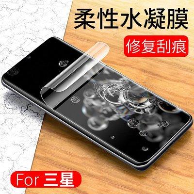 三星手機殼保護貼水凝膜S10E+S9三星S20Ultra鋼化膜S8 Note8手機貼膜全包邊S7edge