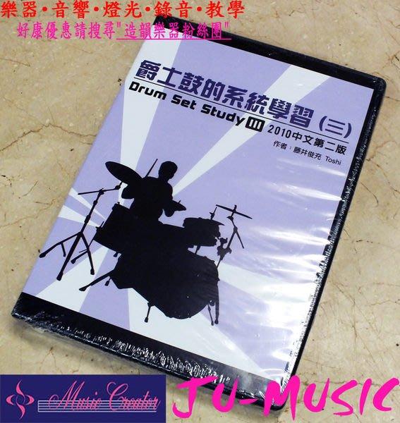 造韻樂器音響- JU-MUSIC - 爵士鼓的系統學習 (三) 2010中文第二版 (附DVD) 爵士鼓 初學者適用