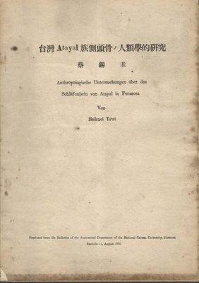 ///李仔糖舊書*1950年台灣Atayal族側頭骨-人類學的研究-中日文(k352)