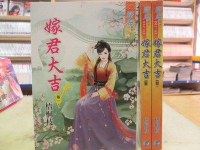 【博愛二手書】文藝小說   嫁君大吉1-3(完)   作者:梧桐枝,定價750元,售價375元