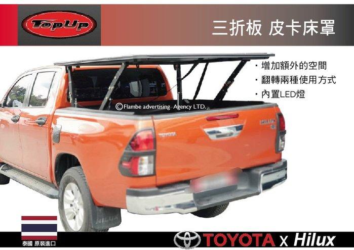 ||MRK|| TopUp TOYOTA Hilux TRI-FOLD 三折板 皮卡床罩 三折收放 安裝另計