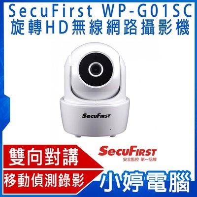 【小婷電腦*監控】免運全新 SecuFirst WP-G01SC 旋轉HD無線網路攝影機 移動偵測 夜視