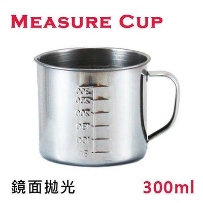 專業不鏽鋼刻度量杯300ml內外側容量標示 計量器具 鋼杯/調味杯/水杯/醬料杯/烹調量杯/西點量杯/烘培量杯