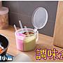 【立雅小舖】廚房圓形調味盒 調味罐 分格帶...