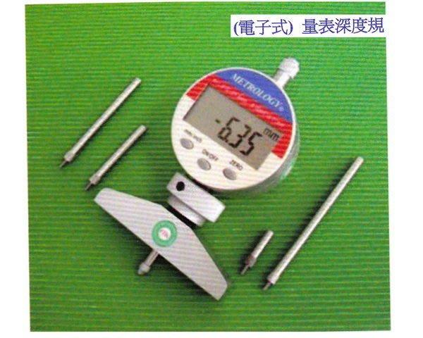黑手專賣店2 台灣外銷品牌 電子式量表深度規 電子深度卡尺 深度測量器 游標卡尺 千分表
