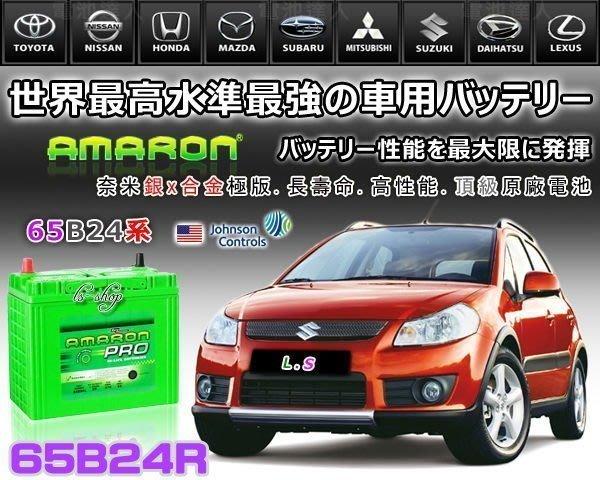 ☆鋐瑞電池☆DIY自取交換價 汽車電瓶 愛馬龍 65B24R AMARON SX4 史威夫 55B24R 80B24R