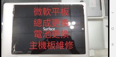 手機平板維修 個人工作室 微軟Surface Pro3 1631電池更換 Pro4 1724玻璃破裂 Pro5 1796 電池更換 機板維修