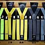 43款現貨,質優保證夾得緊,賣場有200款各式彈性吊帶/彩色背帶/吊褲帶,好品質免煩惱,男女通用,C263