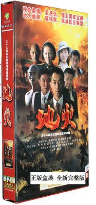 中國電視劇 地火 珍藏版 12DVD 朱亞文 苗圃