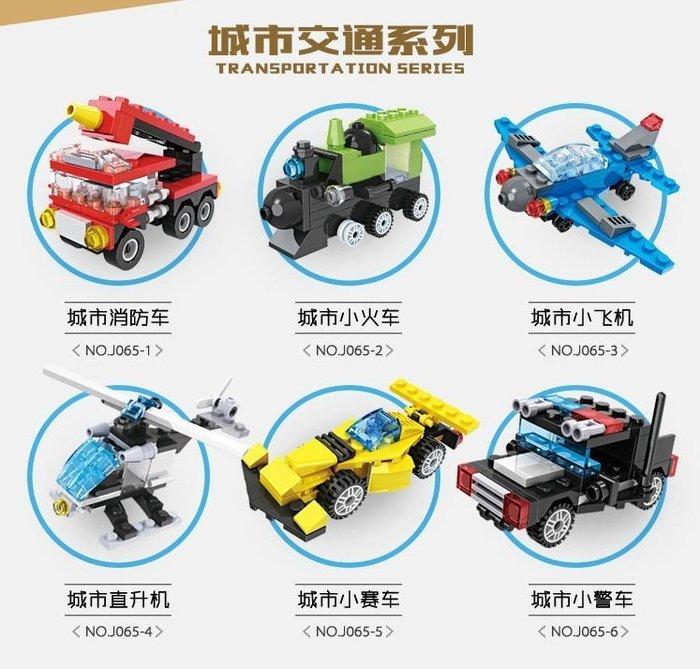 ☆積木好好玩☆【現貨】  扭蛋積木 交通系列 J065(一套六款) 兼容 LEGO 樂高