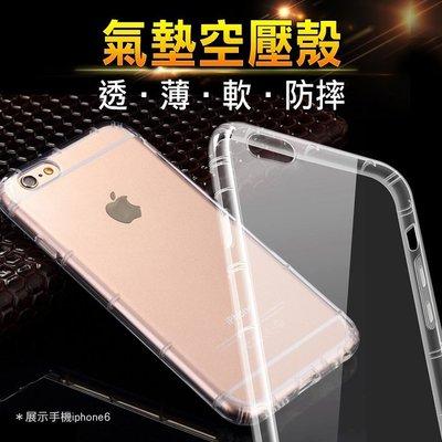 四周全包式防撞手機保護套 5.8吋 iPhone X/iX 清水套 防摔防撞 TPU軟套 手機套/手機殼/保護殼/空壓殼