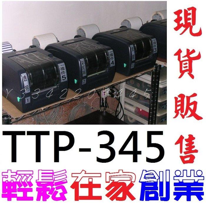 TTP-345條碼機貼紙機標籤機印工商貼紙廣告貼紙姓名貼紙QR Code貼紙OK超商寄貨單條碼貼紙/營養成份標示貼紙
