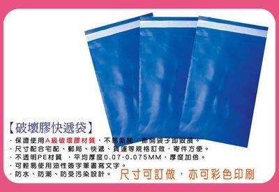 【F09加大尺寸寄貨袋】天藍色或粉紅色,破壞膠快遞袋,46.5*57/61公分加大尺寸寄貨袋.100入/包