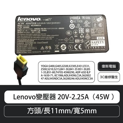 【偉斯電腦】 Lenovo變壓器 20V-2.25A(45W )方頭/長11mm/寬5mm (副廠)