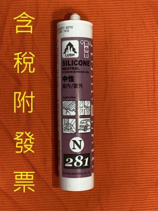 (含稅附發票)LUSH 樹牌 N281 中性矽利康.填縫劑.優惠價40元(含稅)