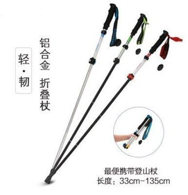 【優上精品】外鎖戶外登山杖超輕折疊四節伸縮手杖 徒步拐棍旅遊裝備(Z-P3200)