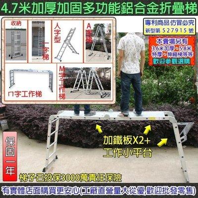 柚柚的店【8020-117 4.7米鋁...