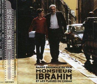 《絕版專賣》陪我走到世界盡頭  /  Monsieur Ibrahim 電影原聲帶 (歐版.側標完整)