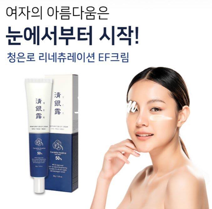::: i-MelOn ::: 100%韓國空運 正韓【現貨】清銀露積雪草活膚眼霜30g 可用於全臉