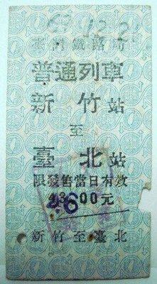 老火車票-普通列車:新竹-臺北(69年)