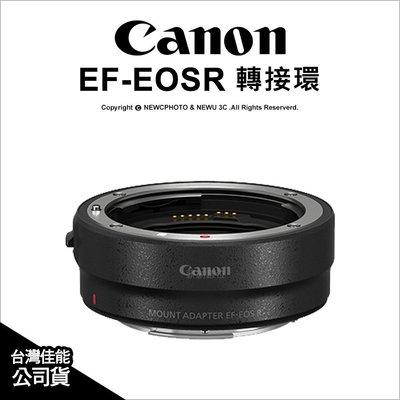 【薪創光華】Canon 佳能 EF-EOSR 轉接環 RF轉EF環 EOS R 原廠轉接環 公司貨