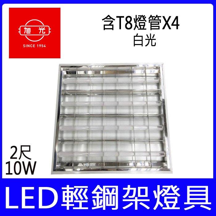 【太陽神科技】 旭光 LED輕鋼架燈具《T8燈管 附2尺10W LED燈管*4》T-BAR全電壓