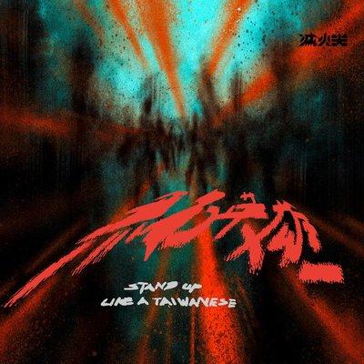 滅火器 無名英雄CD,Stand Up Like A Taiwanese 台灣正版全新108/12/10發行