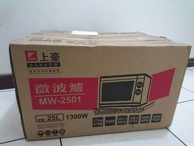 全新 未拆 MW-2501【上豪牌 】25L鏡面機械式微波爐(歡迎面交)