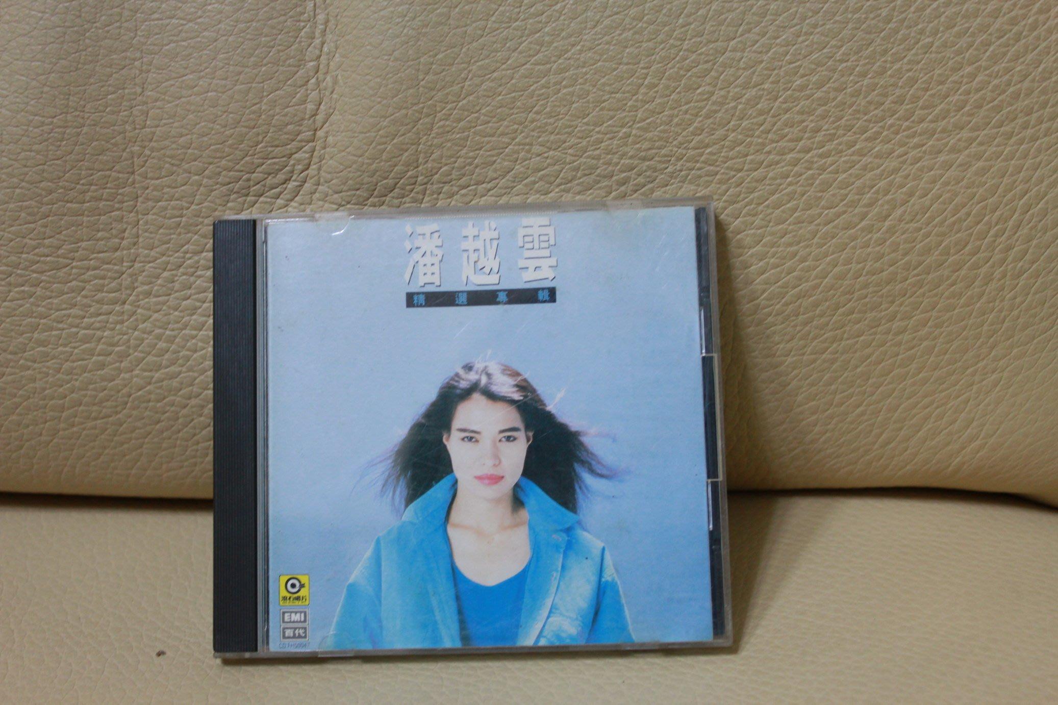 潘越雲精選專輯 (日本東芝版 TO) 二手 CD 專輯 絕版 久放 光碟