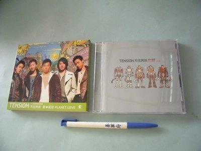【姜軍府影音館】《TENSION天炫男孩愛星球PLANET LOVE CD》2004年伊世代出品