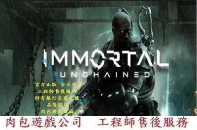 PC版 官方正版 肉包遊戲 闇神解放 STEAM Immortal: Unchained
