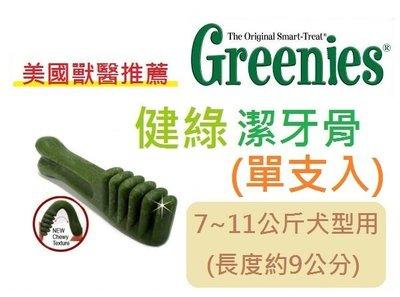 ☆HT☆VOHC認證Greenies健綠潔牙骨(7~11kg用)【單支試吃價裸包】. 新北市