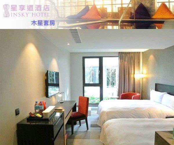 【不用加價】@瑞寶旅遊@台中星享道酒店【週二~周五特惠】逢甲商圈~星空泳池