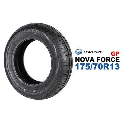 175/70R13 利奧輪胎 LEAO TIRE 汽車胎 NOVA FORCE GP 175/70-13
