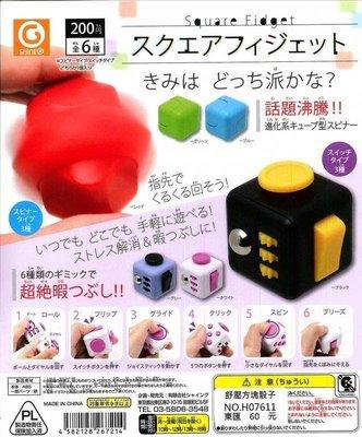 【一手動漫】特價 日本 正版 轉蛋 扭蛋 紓壓方塊骰子 全六種販售
