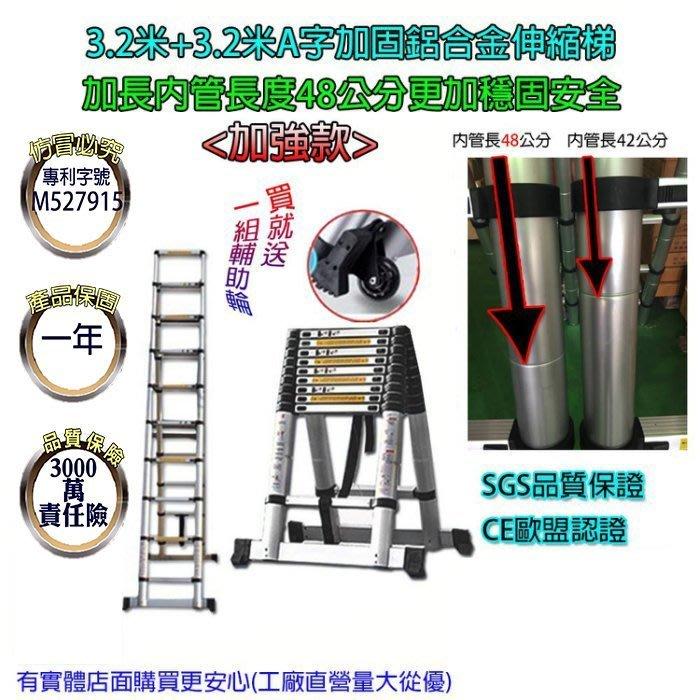 *雲蓁小屋*【8012-117加強款伸縮梯3.2+3.2米A字48公分內管長 】內管加長款粗管伸縮梯鋁梯梯子關節梯