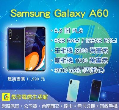 贈送空壓殼【台南長欣電信生活館】【永康】Samsung Galaxy A60