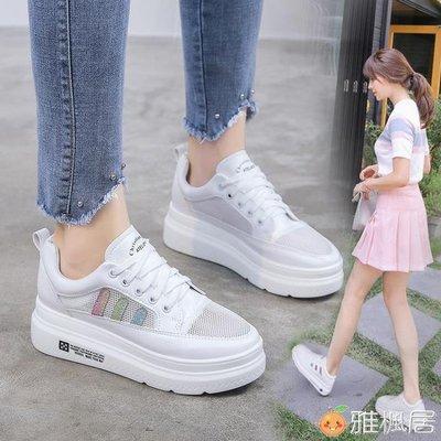 內增高鞋 內增高小白潮鞋女2019夏季洋氣百搭基礎厚底網紅透氣網面
