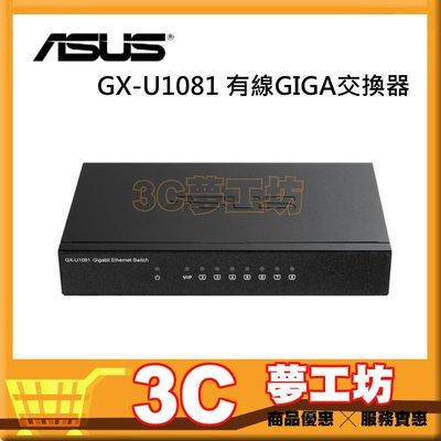 【公司貨】華碩 ASUS GX-U1081 8埠 有線GIGA交換器 網路連接埠